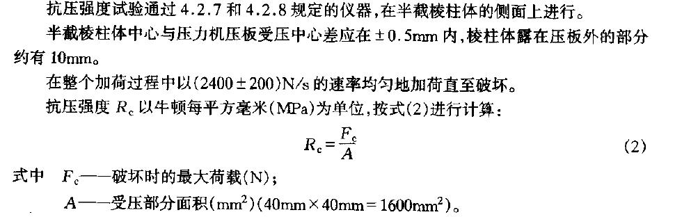如何选择水泥胶砂抗压强度测试机